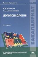 Книга Логопсихология