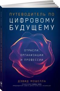 Книга Путеводитель по цифровому будущему. Отрасли, организации и профессии