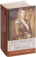 Книга Царствование императора Николая 2