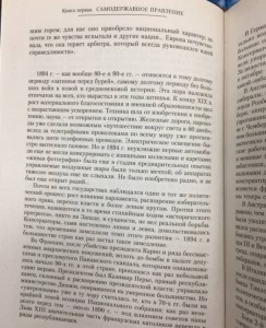 фото страниц Царствование императора Николая 2 #4