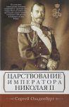 фото страниц Царствование императора Николая 2 #2