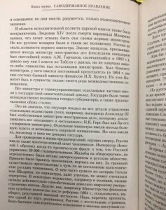фото страниц Царствование императора Николая 2 #6
