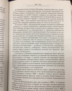 фото страниц Царствование императора Николая 2 #5