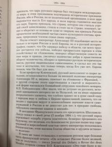 фото страниц Царствование императора Николая 2 #8
