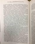 фото страниц Царствование императора Николая 2 #9