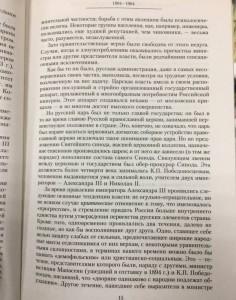 фото страниц Царствование императора Николая 2 #7