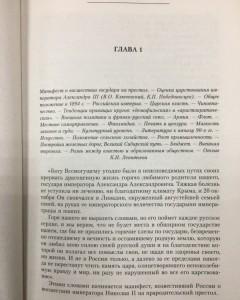 фото страниц Царствование императора Николая 2 #3