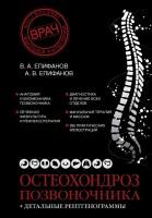 Книга Остеохондроз позвоночника