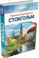Книга Стокгольм. Карманный путеводитель (+ карта)