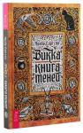 Книга Викка: книга теней