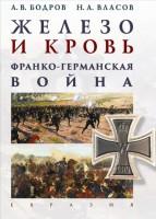 Книга Железо и кровь. Франко-германская война