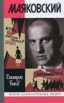 Книга Маяковский. Трагедия-буфф в шести действиях