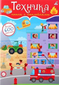 Книга Техника. 600 наклеек