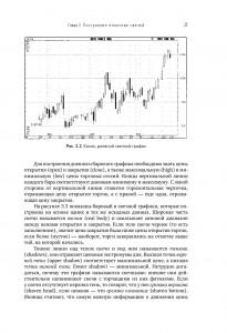 фото страниц Японские свечи. Графический анализ финансовых рынков #11