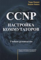 Книга CCNP. Настройка коммутаторов. Учебное руководство