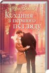 Книга Кохання з першого погляду