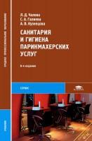 Книга Санитария и гигиена парикмахерских услуг