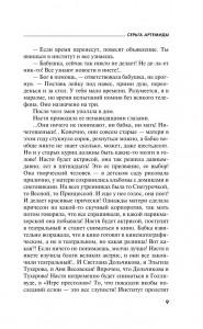 фото страниц Серьга Артемиды #11