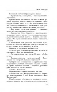 фото страниц Серьга Артемиды #13