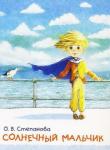 Книга Солнечный мальчик. Книга для родителей, воспитывающих особых детей