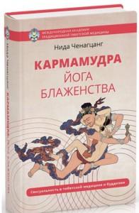 Книга Кармамудра: йога блаженства