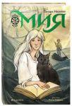 Книга Мия