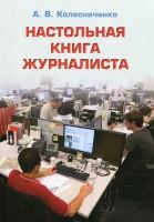 Книга Настольная книга журналиста