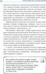 фото страниц Полный справочник по детским болезням #14