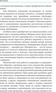 фото страниц Полный справочник по детским болезням #13