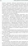 фото страниц Полный справочник по детским болезням #9