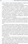фото страниц Полный справочник по детским болезням #10