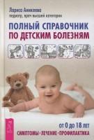Книга Полный справочник по детским болезням