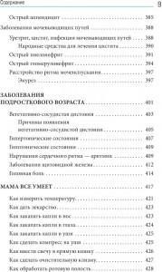 фото страниц Полный справочник по детским болезням #6