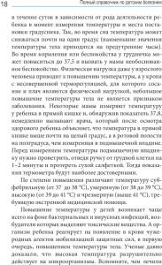 фото страниц Полный справочник по детским болезням #11