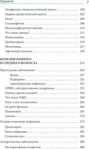 фото страниц Полный справочник по детским болезням #5
