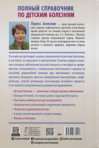 фото страниц Полный справочник по детским болезням #2