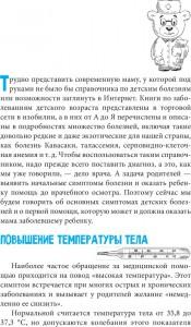 фото страниц Полный справочник по детским болезням #8