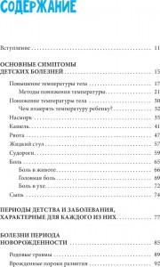 фото страниц Полный справочник по детским болезням #3