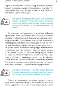 фото страниц Полный справочник по детским болезням #12
