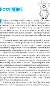 фото страниц Полный справочник по детским болезням #7