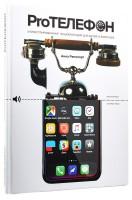 Книга Pro телефон. Иллюстрированная энциклопедия для детей и взрослых