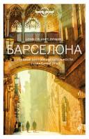 Книга Барселона. Путеводитель (Lonely Planet. Лучшее)