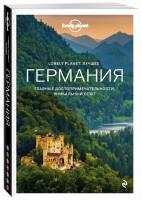 Книга Германия. Путеводитель (Lonely Planet. Лучшее)