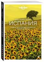 Книга Испания. Путеводитель (Lonely Planet. Лучшее)