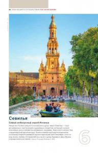 фото страниц Испания. Путеводитель (Lonely Planet. Лучшее) #12