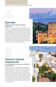 фото страниц Испания. Путеводитель (Lonely Planet. Лучшее) #10