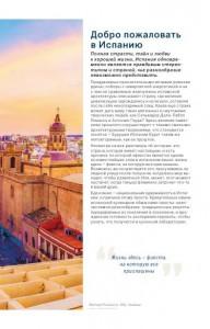 фото страниц Испания. Путеводитель (Lonely Planet. Лучшее) #3