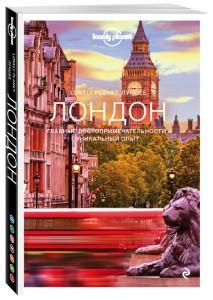 Книга Лондон. Путеводитель (Lonely Planet. Лучшее)