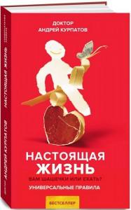 Книга Настоящая жизнь. Вам шашечки или ехать?