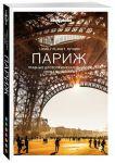 Книга Париж. Путеводитель (Lonely Planet. Лучшее)